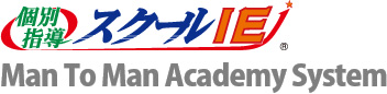 個別指導 スクールIE Man To Man Academy System